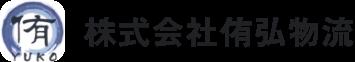 株式会社侑弘物流