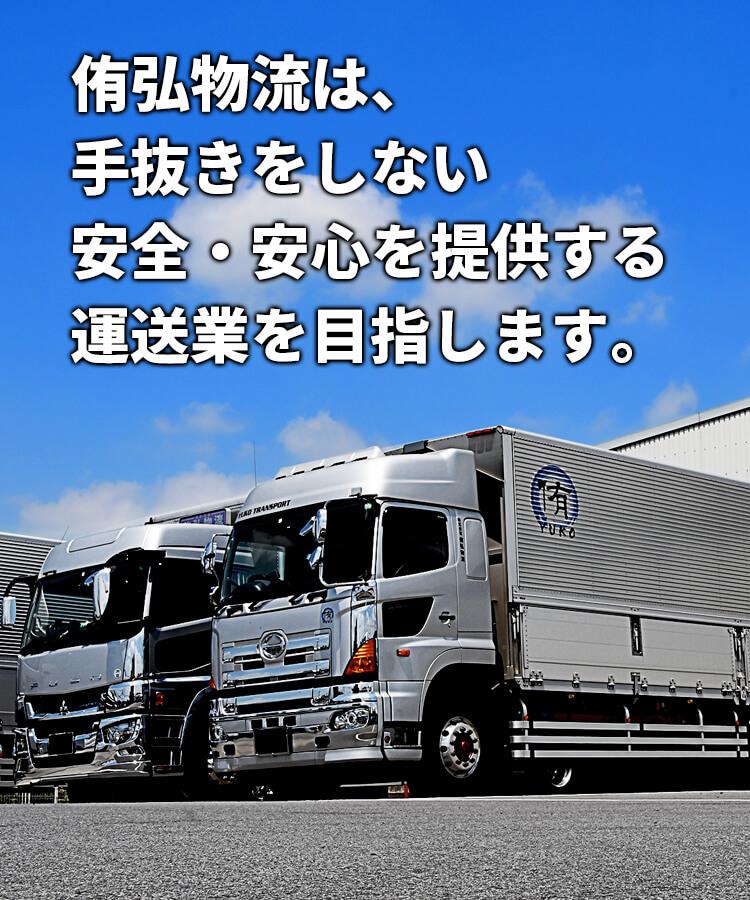 侑弘物流は、手抜きをしない安全・安心を提供する運送業を目指します。